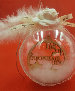 Γούρι 2020 Χριστουγεννιάτικη Μπάλα Για Την Δασκάλα Μου